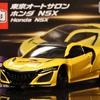 東京オートサロン2021記念トミカ ホンダNSX