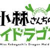 アニメ「小林さんちのメイドラゴン」を見た