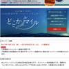 【3月31日まで】 JALのどこかにマイルでeポイントをゲットキャンペーン