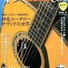 大人のギター ギター倶楽部 第7号 CD付