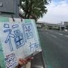 【10月26〜28日  564〜566日目 】ヒッチハイクで帰りまーす٩(^‿^)۶