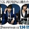 99.9-刑事専門弁護士-SEASON II 第4話 感想 新境地な舞子♪