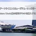 【アート・サイエンスミュージアム・シンガポール】シンガポールのアートサイエンスミュージアム(Future World展)の割引チケットを購入する方法