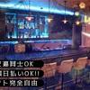 ルナ祇園ガールズバー 毎日全額日払いOK!!