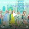 TWICE動画YouTube&VLIVEまとめ【シンガポール編EP.1〜3】日本語字幕あり メンバー全員出演