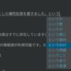 auto-complete に日本語を補完させるプラグインをつくってみた