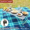 キャンプの通販価格を比較し「1つだけ」厳選紹介~!アウトドアクイックキャンプがとにかく安い♪テーブルピクニックの評判♪折りたたみ