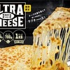 ドミノピザのウルトラチーズを宅配注文して食べた感想