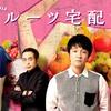 テレビ東京ドラマ『フルーツ宅配便』第2話 感想・評価 さすがの白石和彌演出でかなり面白いお薦めドラマ