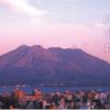 南国かごしまの旅②城山観光ホテル宿泊記