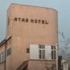 女経にでてくるスターホテルと兜橋