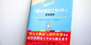 ECサイト担当者になったら読みたい!売れる構造に運営を改善する書籍