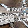 【MUJI文具】無印良品「スティック型はさみ」比較レビュー!!