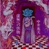 日本探偵小説史上の三大奇書【292,293,294】