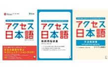 アルク新刊『アクセス日本語』シリーズ発売!