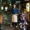「映画「深夜食堂」」 2015