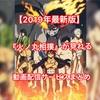 【2019年最新版】『火ノ丸相撲』が見れる動画配信サービスまとめ