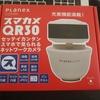 レビュー「PLANEX ネットワークカメラ(スマカメパンチルト)CS-QR30」