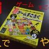 罰ゲームすごろく2~4人用を1人でやってみた!!【DAYSO商品を紹介します!】