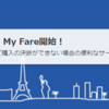 Keep My Fare開始?