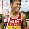 川内優輝がボストン・マラソン優勝!強いとは何かを教えてくれた!!
