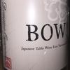 BOW! Blanc Domaine Oyamada 2017