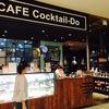 マークイズのカフェコクテル堂横浜みなとみらい店行ってきました!(カフェ)みなとみらい駅周辺ランチ情報口コミ評判
