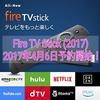 新型Fire TV Stick(2017)4月6日発売!初代Fire TV Stick(2015)とのスペック比較!