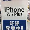 iPhone 7 Plus 一台も入荷しない悲報・・・・・からのぉ!