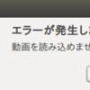 Ubuntu 16.04 LTSにVLC Media Playerをインストールし、DVDビデオを鑑賞できるようにする