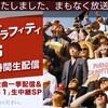 カフェイレ 2019年7月29日 10年ぶり登場!Vo.岡野昭仁(共演NG解禁)