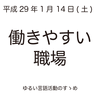 第17回 ゆるい言語活動のすゝめ(平成29年1月14日)