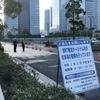 #328 晴海2「BRT暫定ターミナル」整備開始告知 2020年3月下旬まで