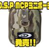 【O.S.P】フックをダイレクトに刺せる便利なアイテム「MCPミニポーチ」発売!