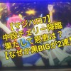 【マジハロ7】中段チェリー降臨!!!16000分の1「果たして恩恵は?」【謎の黒バー1G連が!」