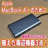 M1 MacBook Air2020を購入するにあたり、周辺機器を揃えた~これがまた一苦労。