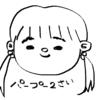 ☆おしゃまなフェアリーパープー☆