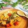 フライパンで出来る。栄養お野菜のローズマリーコンフィの作り方。