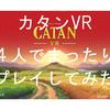 【VR】4人でカタンVRをプレイしてみたところ、リアルのボードゲームと同じだった!むしろ楽!!