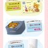 【2/10】アサヒ飲料 リラックマキャンペーン【レシ/はがき*WEB】