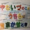 【ふるさと学習】柳津小学校10月27日訪問