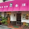 【喫茶軽食キヨ】眺めのよい純喫茶