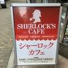 シャーロックカフェに行ってきました。その3