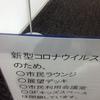 藤沢市の感染状況 保健所の見方