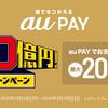 【予告:2/10~】auPAY 20%還元の大型キャンペーン 各週10億円に達成したら打ち止め(前日に予告アリ)