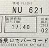 98th leg: 那覇-石垣 JTA621