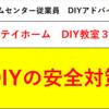 ホームセンター豆知識!ステイホームDIY教室33【DIYの安全対策】