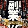 【仮想通貨/コンテナ投資】ニシノカズさん出演の副業完全ガイドを読んだ感想