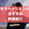 【仕事のモチベーションアップ】おすすめドラマランキング(2019年版)