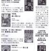 """『東京かわら版』8月号に『ブッダの小ばなし』が紹介されました。 """"Buddha No Kobanashi"""" is intoduced in the August issue of """"TOKYO KAWARABAN"""""""